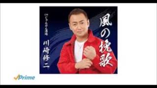 川崎修二 - 風の挽歌