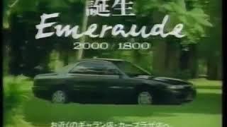 Mitsubishi Emeraude CM(1992年)