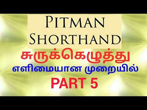 PITMAN SHORTHAND   PART 5