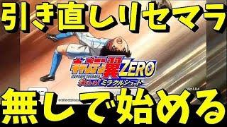 【キャプテン翼ZERO#1】引き直しもリセマラも無しで始めるキャプゼロ!!寿っちゃんの推しキャラは来てくれるのか!?の巻