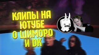 Клипы на ютуб |  О Shimoro (шиморо) И DK