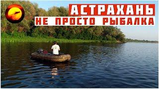 Один на рыбалке в Астрахани Это место для души