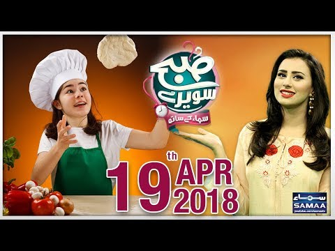Subah Saverey Samaa Kay Saath | SAMAA TV | Madiha Naqvi | 19 April 2018