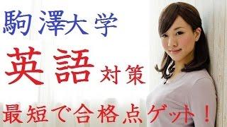 偏差値30から3か月で駒澤大学に合格できる英語力をつくる方法〚大学受験〛