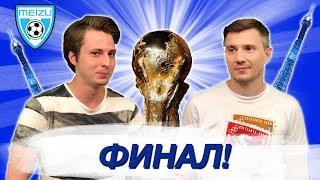 Финал Чемпионата Мира по футболу 2018. Франция - Хорватия - 3-й тайм с В.Стогниенко by Meizu #72