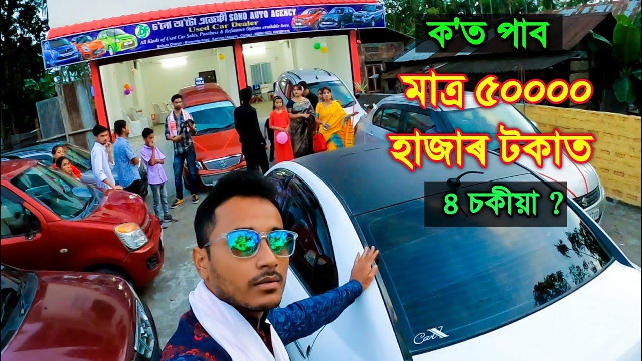 ক'ত পাব মাত্ৰ ৫০০০০ টকাত চাৰিচকীয়া ?😮Car Showroom. A Vlog by Bhukhan Pathak, Assamese Mixture