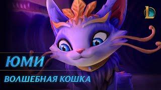 Юми, Волшебная кошка | Трейлер чемпиона – League of Legends