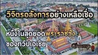 ความคิดเห็นชาวต่างชาติที่มีต่อพระบรมมหาราชวังของประเทศไทย