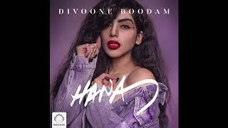 "Hana - ""Divoone Boodam"" OFFICIAL AUDIO"