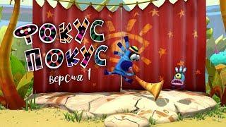 Куми-Куми - Фокус-Покус, история №1 (видео можно вращать!)
