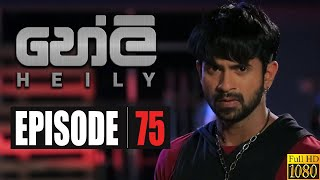 Heily | Episode 75 16th March 2020 Thumbnail