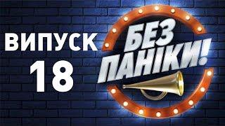 Гість - Маша Єфросініна, перемога Зеленського на виборах   Без паніки (Випуск 18)