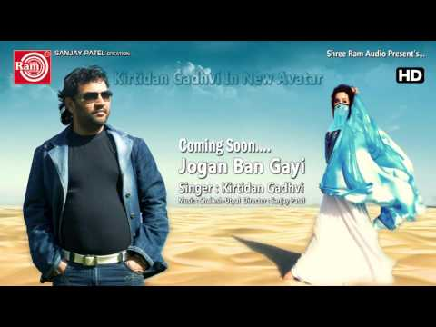 Jogan Ban Gayi- KIRTIDAN GADHVI- New Hindi Song Coming Soon