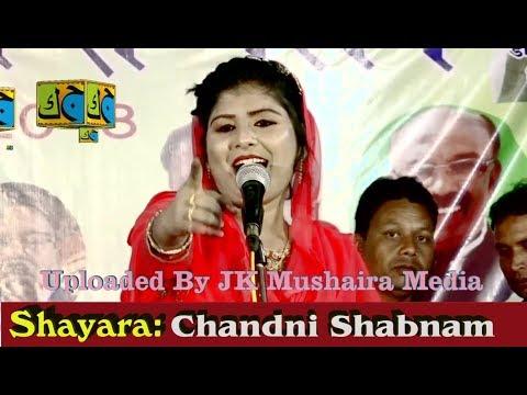 Chandni Shabnam Best Shayari All India Mushaira Kavi Sammelan Jamtara 2018 JK Mushaira Media