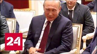 Путин посмотрел фильм