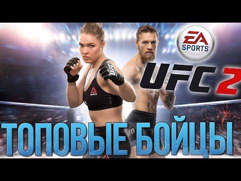 UFC Undisputed 3 | Прохождение КАРЬЕРЫ | Часть 1