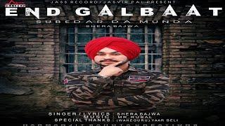 End Gal Baat   (FULL SONG)   Shera Bajwa   Mr. Rubal   New Punjabi Songs 2018   Latest Punjabi Songs