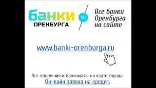 Новости банков Оренбурга от 12.05.2015г.