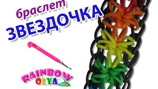 браслет ЗВЕЗДОЧКА из резинок на крючке | Bracelet Rainbow Loom Hook Only