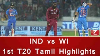IND vs WI 1st T20 Tamil Highlights  | Virat Kohli | Kieron Pollard | Kessrick Williams
