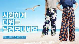 오수드 여름 꽃무늬 쿨링팬츠 와이드 팬츠 냉장고 바지 …