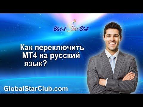 EAconomy - Как переключить MT4 на русский язык?