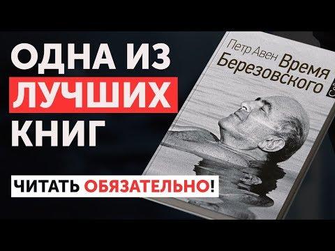 Одна из лучших книг России за последние годы. Читать обязательно!