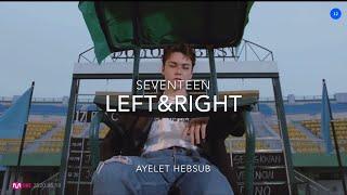 Seventeen left&right [hebsub] (מתורגם לעברית)