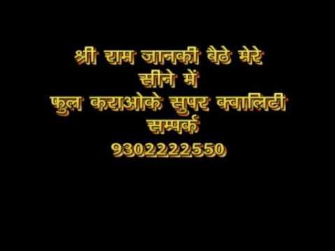 Shri Ram Janki Baithe hai mere seene mai   Bhajan...
