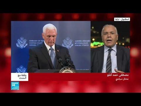 هل الاتفاق الأمريكي-التركي يلبي المطامح التركية في شمال سوريا؟  - نشر قبل 2 ساعة
