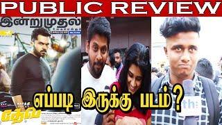 Dev Movie Review With Public | Karthi | Rakul Preet Singh | Harris Jayaraj