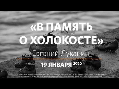 19.01.2020 Евгений Луканин «В память о холокосте»