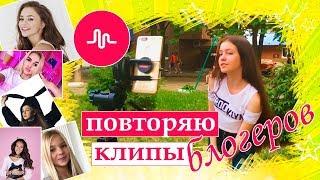 Повторяю клипы блогеров в Musical.ly: Леди Диана, Катя Адушкина, Барвина, Мари Сенн, Ева Миллер