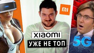 Xiaomi уже не топ / 5G опасен / Half-Life: Alyx