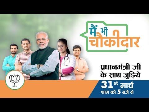 Main Bhi Chowkidar!