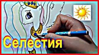 Я рисую пони. Как нарисовать принцессу Селестию. How to draw Princess Celestia(Привет всем ! Я люблю рисовать. Посмотрите как рисовать пони принцесса Селестия. Все рисуют пони по разному...., 2015-01-08T15:45:59.000Z)