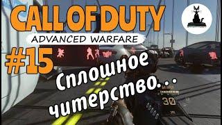#15. Сплошное читерство. Прохождение. Ветеран. CoD: Advanced Warfare. На русском