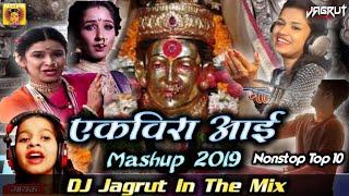Ekveera Aai Mashup 2019 | एकविरा आई नोनश्टॉप | Ekveera Aai Special Song | DJ Jagrut In The Mix