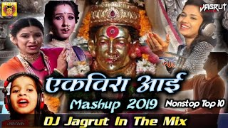 Ekveera Aai Mashup 2019  एकविरा आई नोनश्टॉप  Ekveera Aai Special Song  DJ Jagrut  n The Mix