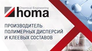 Группа ХОМА - российский производитель полимерных дисперсий и клеев(Официальный cайт: http://homa.ru Группа ХОМА более 18 лет занимает ведущие позиции на рынке химической продукции,..., 2016-03-29T08:55:31.000Z)