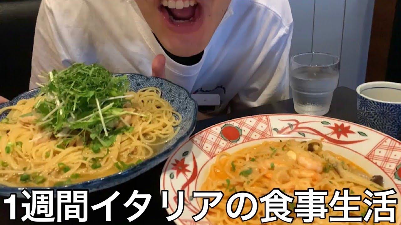 【実写】大学中退ニートに1週間毎日イタリアの食事生活させたら日本より好きになって日本人としてのプライド全部捨て魂売った