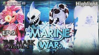 ตอบคำถาม หน้ากากม้าน้ำ,หน้ากากฉลามขาว,หน้ากากปลาคาร์ฟ,หน้ากากแมงกะพรุน | The Mask Project A