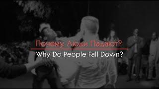 Почему Люди Падают? -Андрей Шаповал