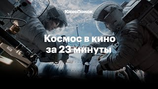 История космоса в кино за 23 минуты