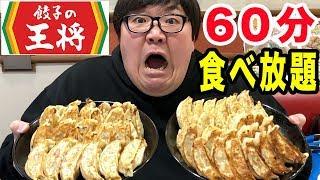 【大食い】餃子の王将食べ放題で餃子100個食べられるのか⁈
