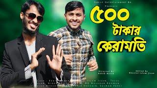 ৫০০ টাকার কেরামতি   Bangla Funny Video   Family Entertainment bd   Desi Cid    Entertainment Squad