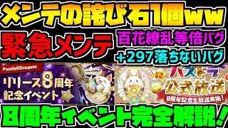 8周年イベント完全解説!!+パズドラのメンテの対応がヤバい【パズドラ】