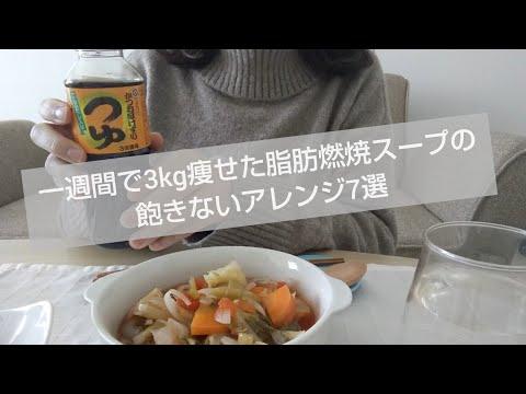 【脂肪燃焼スープ】アラサーOLが1週間で3kg痩せた スープ アレンジ レシピ 7選