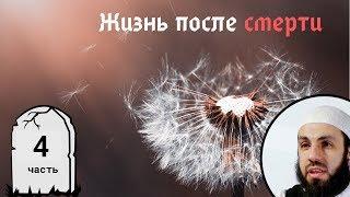 Признаки Конца Света (продолжение). 4 часть - Жизнь после смерти | Билял Асад