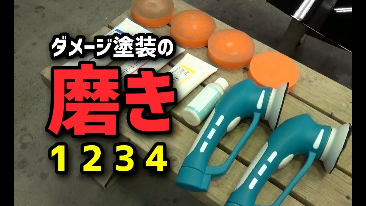 【磨きch】ダメージ塗装の磨き1234